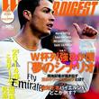 ブラジルワールドカップで日本はどこまでいけそう? みどころは?サッカー専門誌の編集長に聞いてみた!