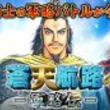 「蒼天航路」ゲームがMobageに、目指すは乱世の名軍師