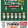 ユニフォームのプロ野球史『日本プロ野球ユニフォーム大図鑑』3冊セットがすばらしい