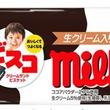 「ビスコ」と「チロルチョコ」がコラボした!チロルチョコミルク味の『ビスコミニパック』登場