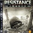 『レジスタンス ~人類没落の日~』、『RESISTANCE 2(レジスタンス 2)』、『RESISTANCE 3(レジスタンス 3)』のオンラインサービスが3月末で終了