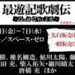 ミュージカル『最遊記歌劇伝 -God Child-』アニメイトTV&声優アニメイトにてチケット販売開始! 2月1日~2月8日の期間限定で受付