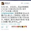 「ゼルダの伝説」のリンクの声でもおなじみ 声優の瀧本富士子さんが荻原秀樹さんとの入籍をブログで報告