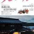 旅好きが選んだ「好きな美術館」 1位は島根県の「足立美術館」