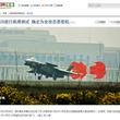 中国のステルス戦闘機「殲20」2011号機が高速滑走テスト実施
