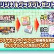 ソーシャルゲーム『アイドルマスター ミリオンライブ!』にて1周年記念の豪華5大イベントが開催中!