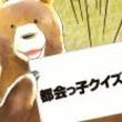 「くまみこ」CM、巫女&ヒグマ役に花澤香菜&山下誠一郎