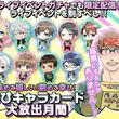 アイドル・エンジェル営業ゲーム「アイドル×サヴァイブ」 ちびキャライベントがスタート