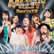 Berryz工房初武道館DVD&BD発売、℃-ute&研修生も登場