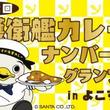 海上自衛隊『第2回護衛艦カレーナンバー1グランプリ』4月19日横須賀で開催!-艦艇見学も同時開催