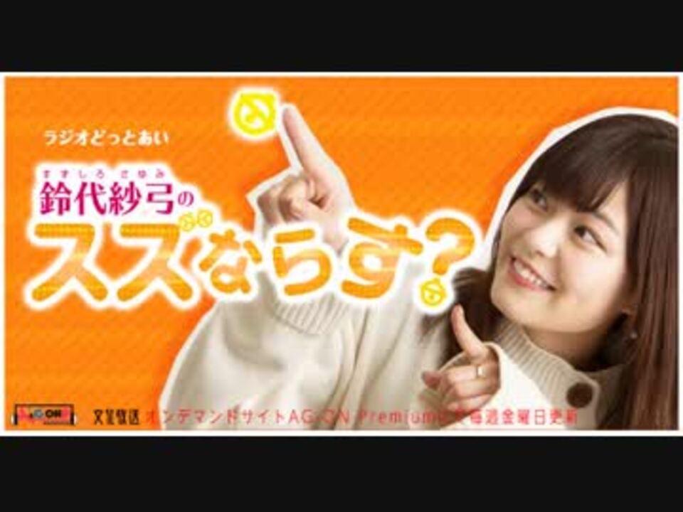 鈴代紗弓の画像 p1_9