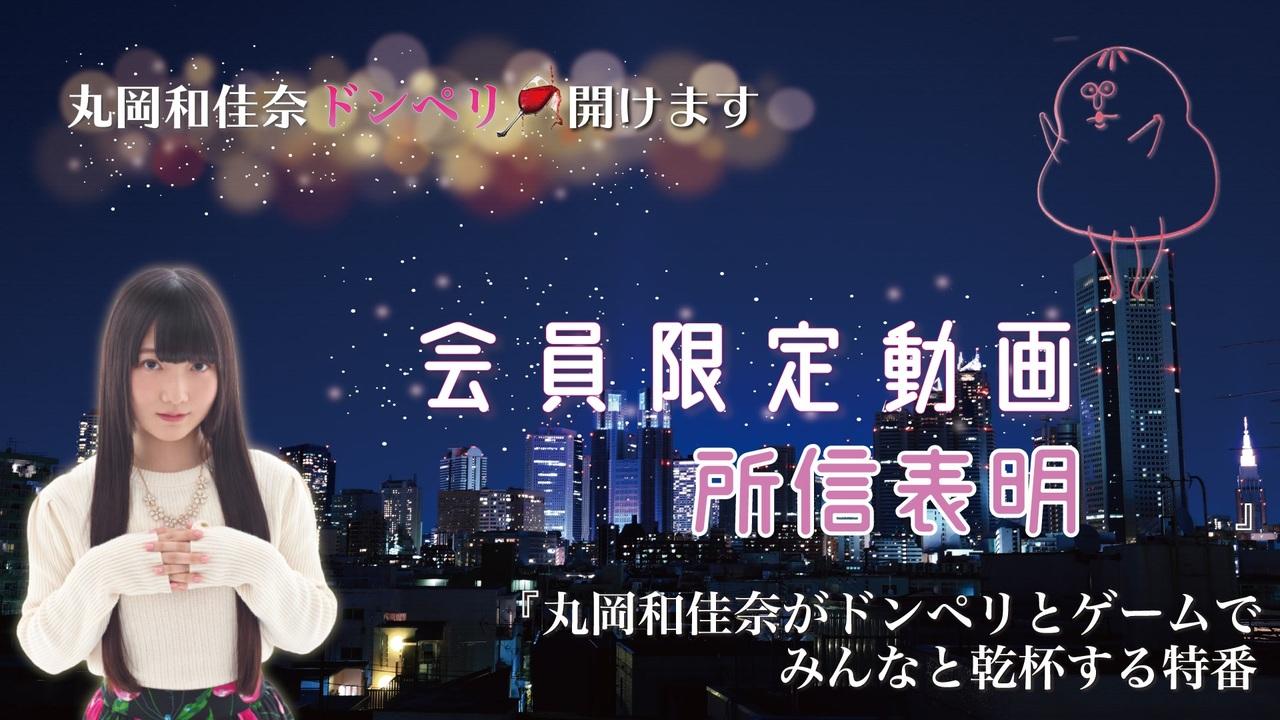 丸岡和佳奈の画像 p1_17