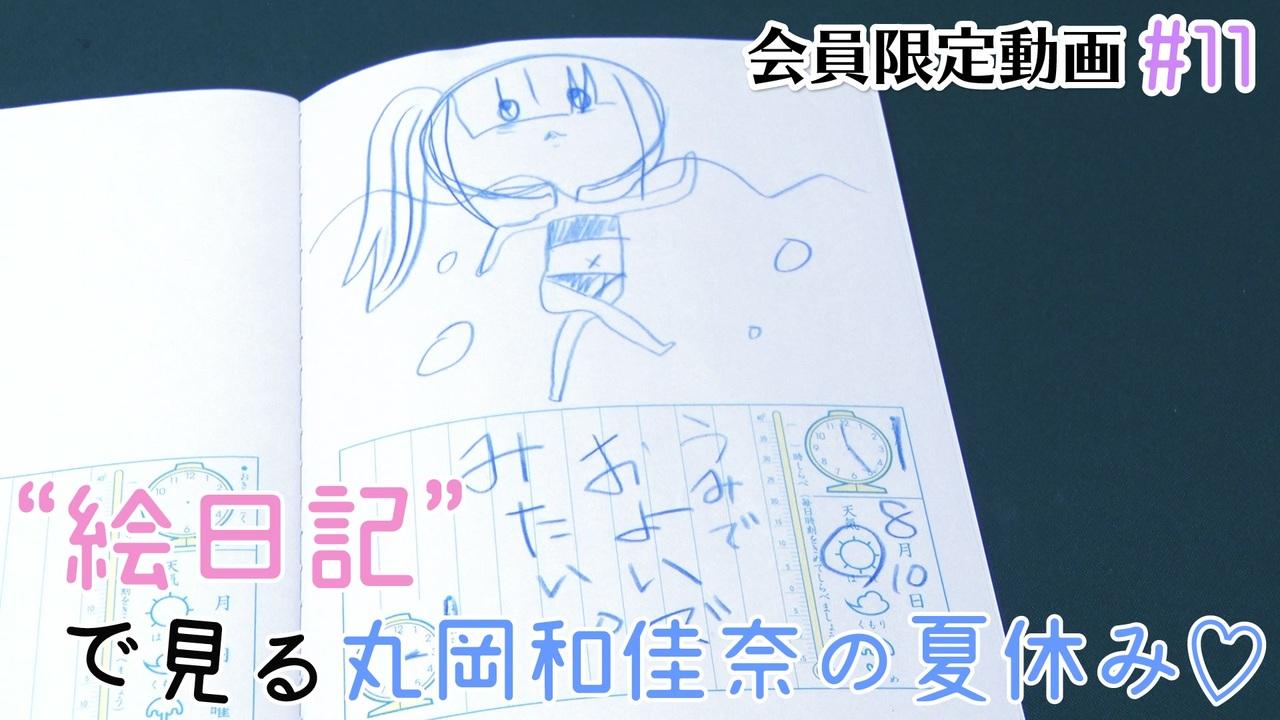 丸岡和佳奈の画像 p1_2