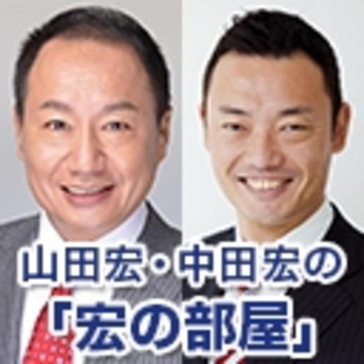 宏 山田 予防医療は口の健康から