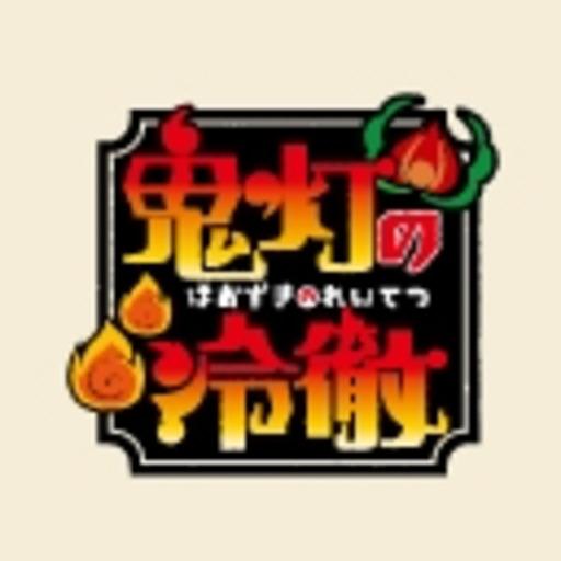 アニメ 無料 鬼灯 の 冷徹