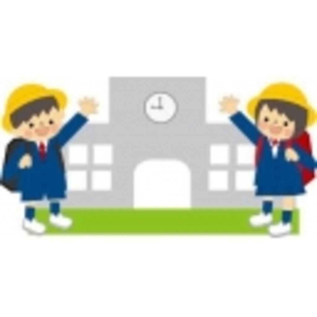 ニコニコ小学校