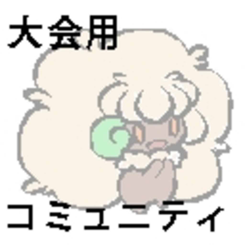 ポケモン大会用コミュニティー