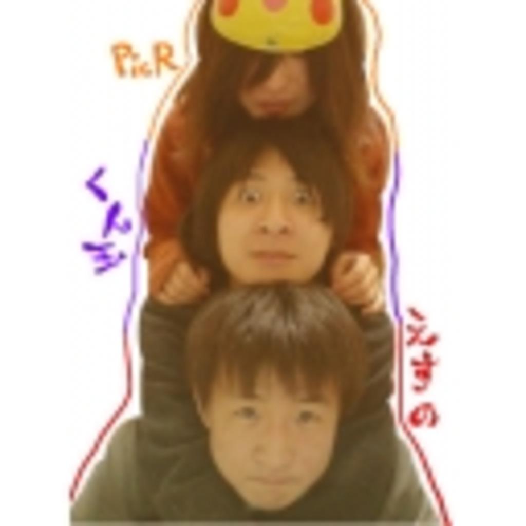 【3きょうだい】PicR/おんタマ/えすの【生放送コミュ】