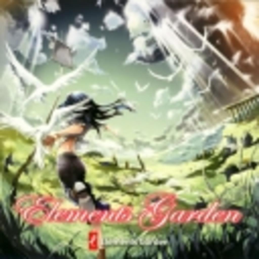 Elements Garden(エレメンツガーデン)