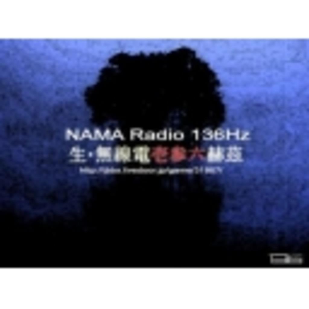 生らじ・136.2525Hz