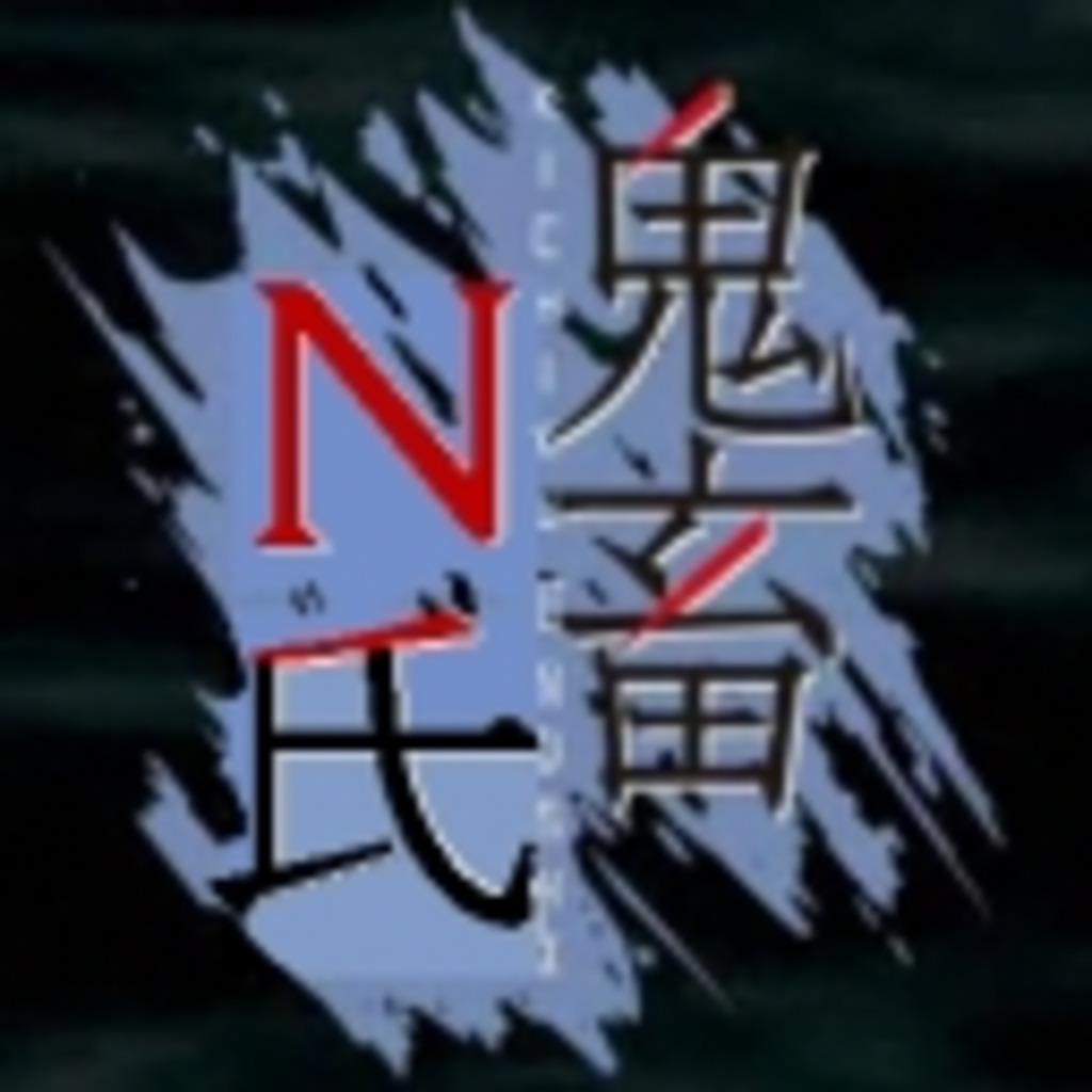 鬼畜 えぬ☆しや ~ under the darkness ~