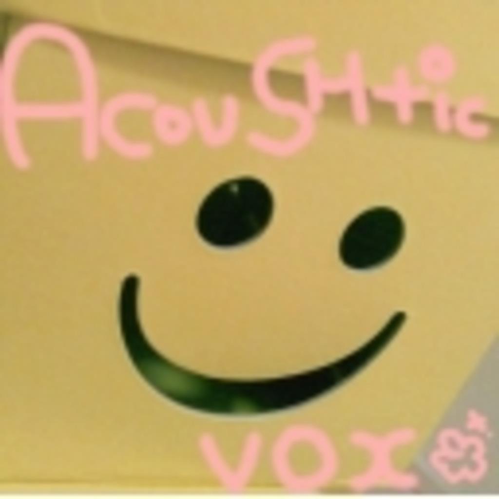 AcouSHtic vox -あこーしゅてぃっく ぼっくしゅ-