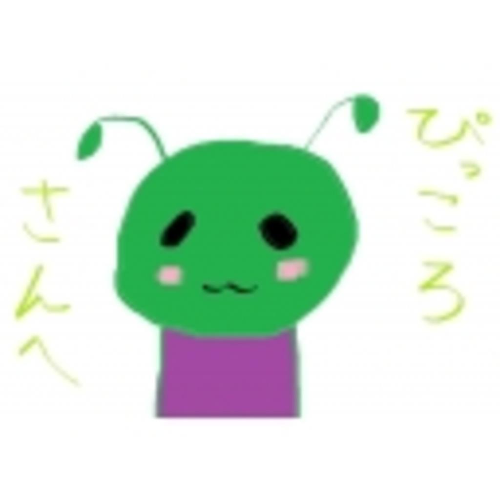 ~ぴこ生~