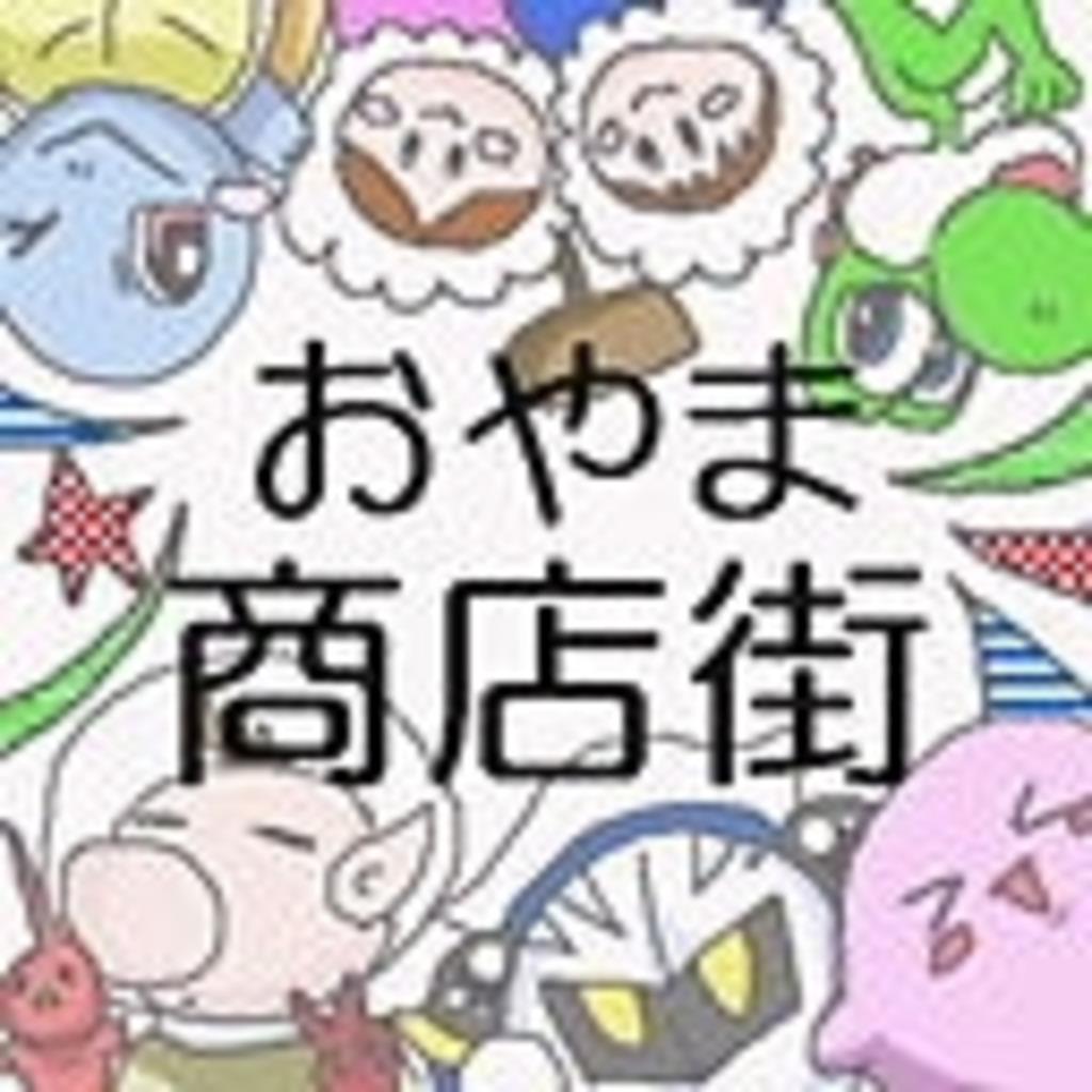 ★☆☆おやま商店街☆☆★
