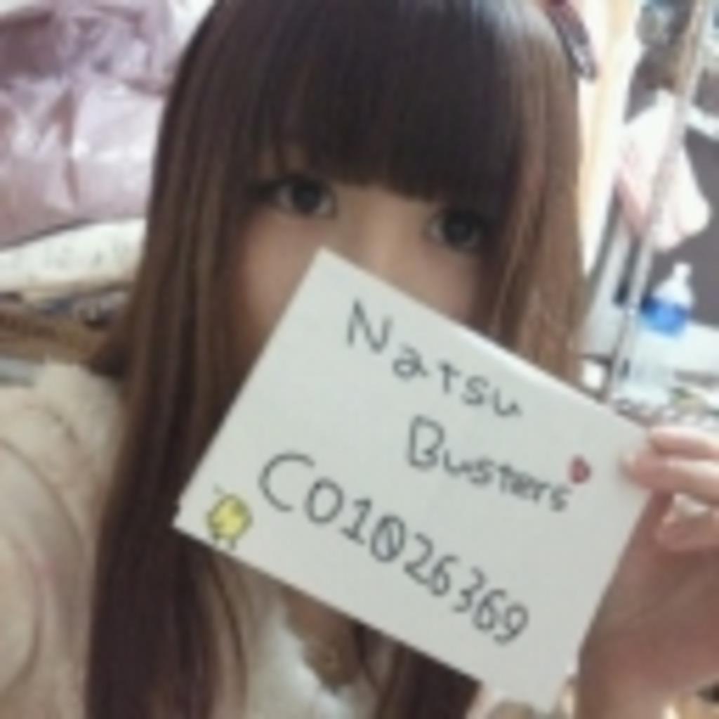 Natsu Busters