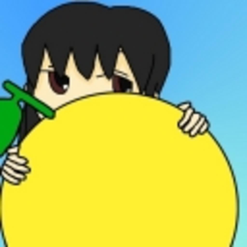 笑い袋のなかみは柚子
