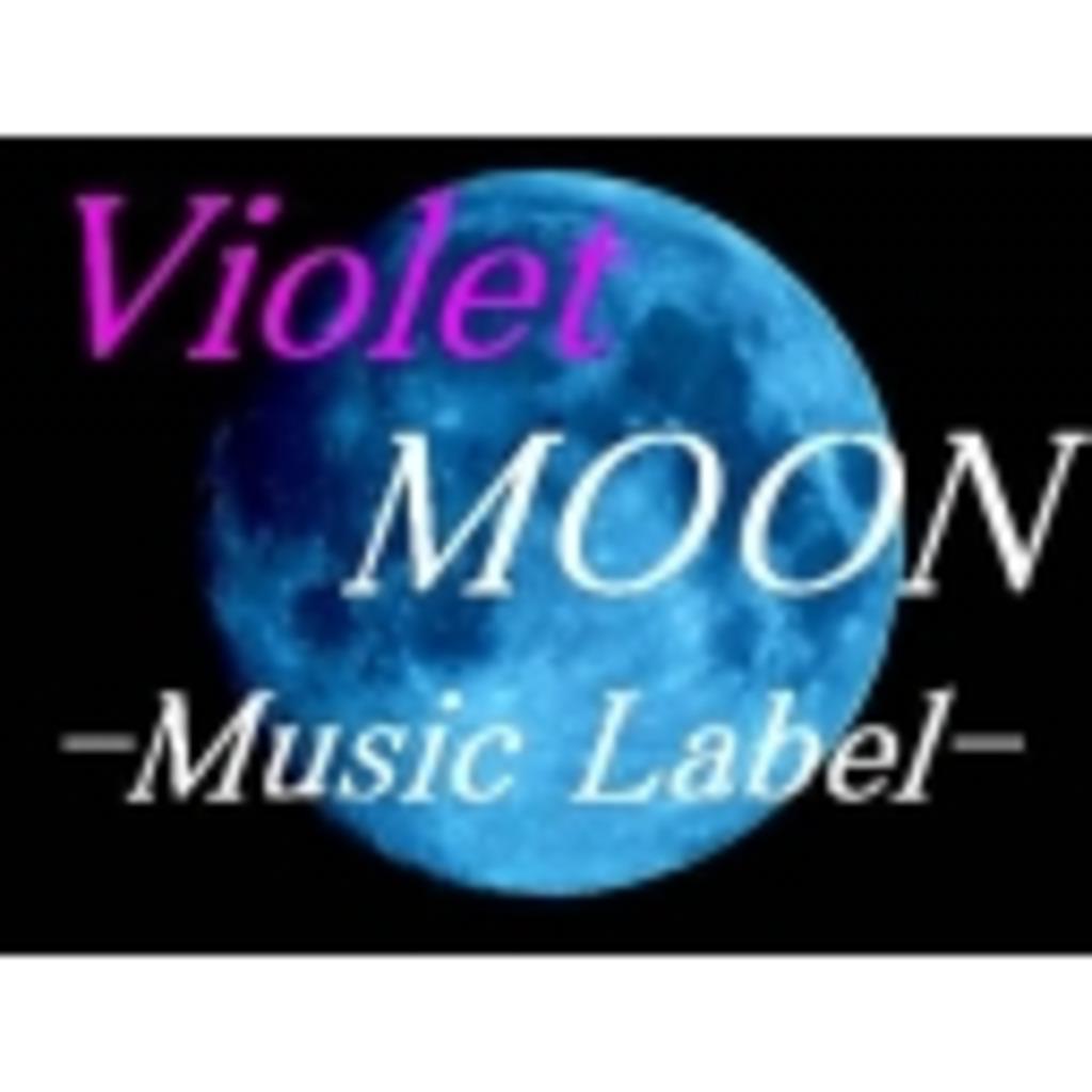☆オリジナル音楽レーベル☆バイオレットムーン☆~Violet Moon Music Label~