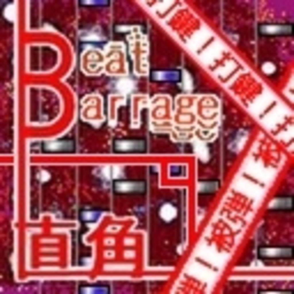 Beat Barrage ~叩いて避けるきゅーじゅーど~