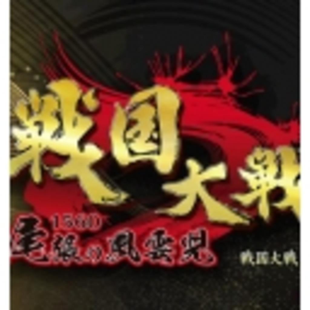 戦国大戦動画コミュ(β)