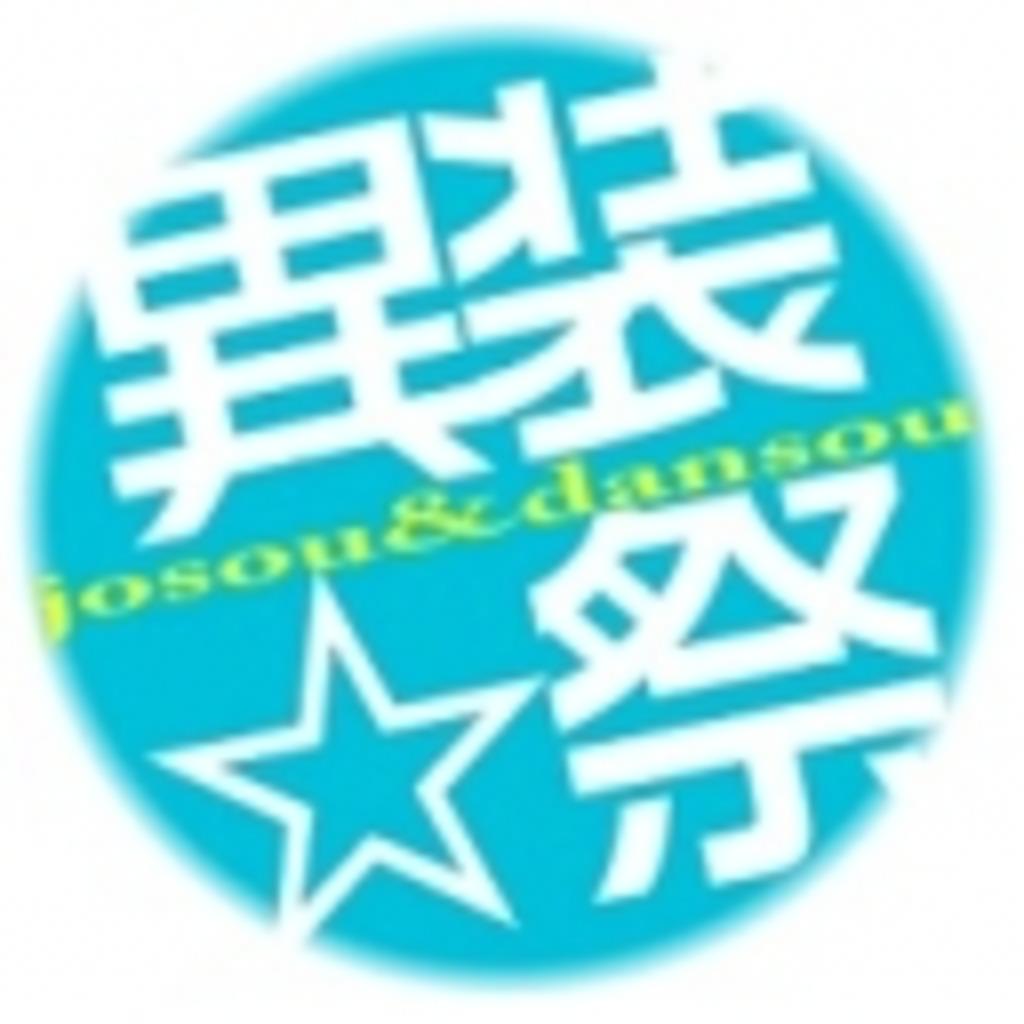 【異性装コスプレイベント『異装祭5☆Final』 異装祭実行委員会公式放送局】
