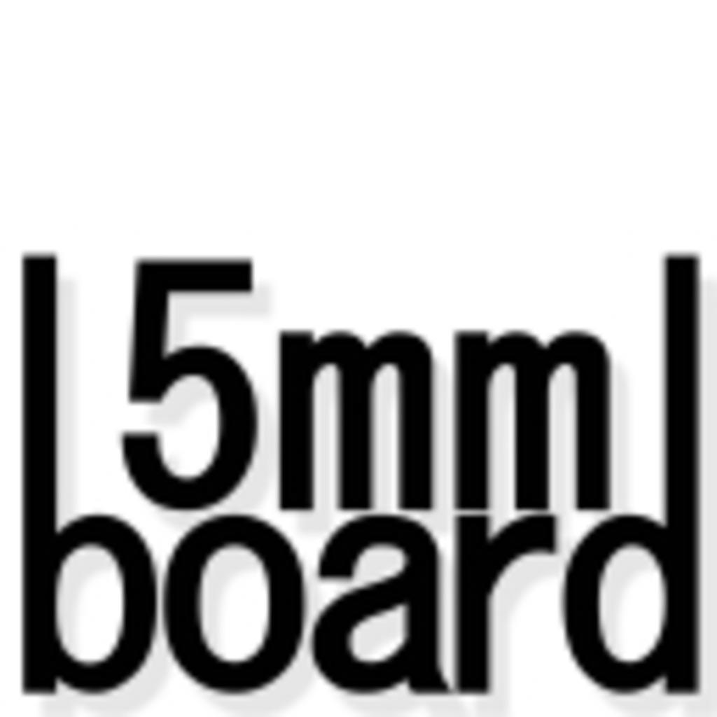 5mmボード