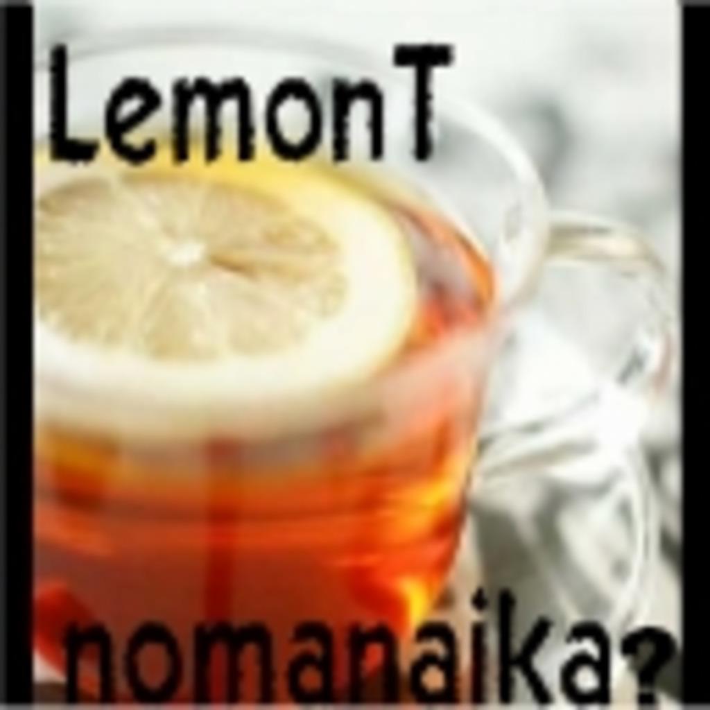 レモンティ、飲まないか?