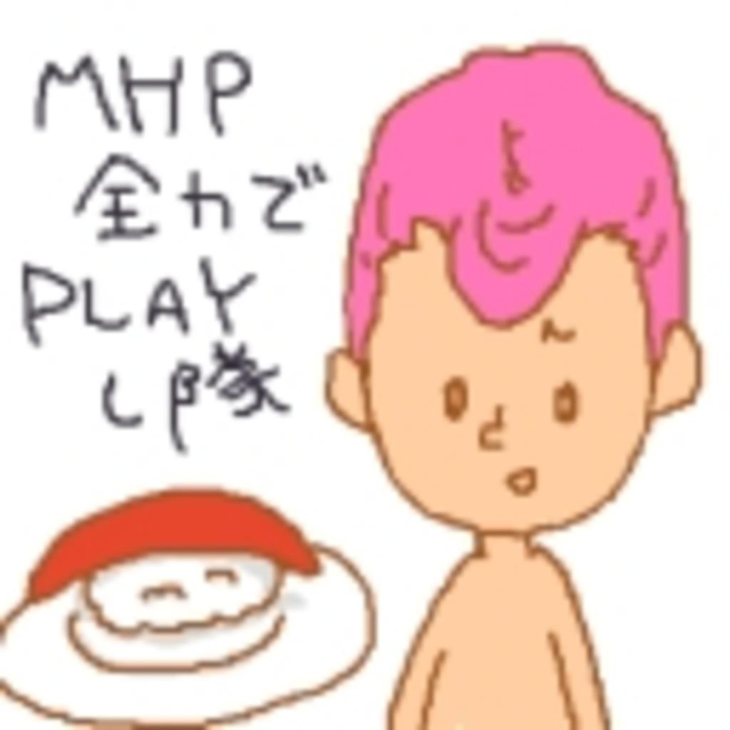 MHP全力でPLAYし隊~ぼっちの避難所~