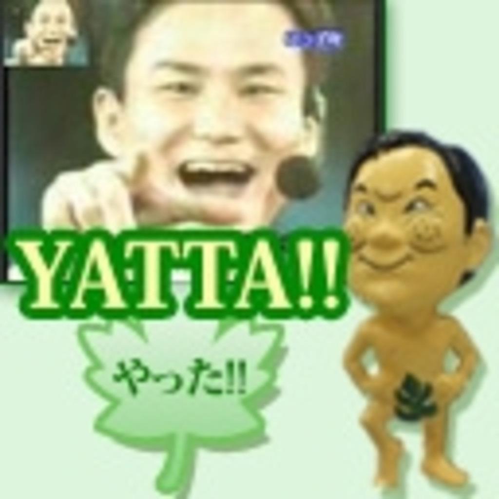YATTA!!コミュ
