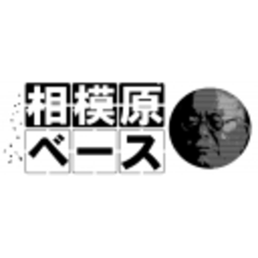 伊藤まことの相模原ベース