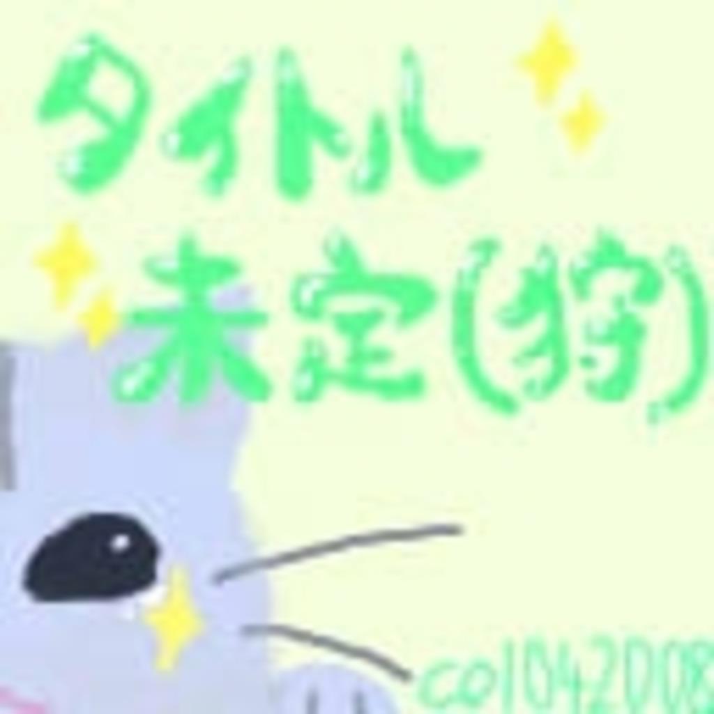 タイトル未定(狩)