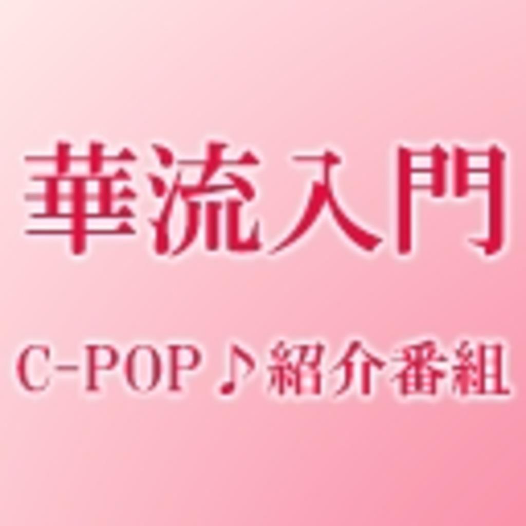 華流入門~C-POP♪紹介番組~