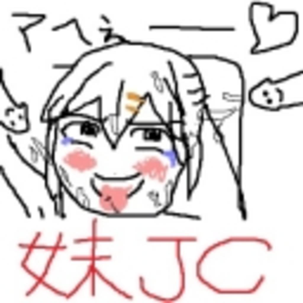 【JC】妹の変態行為を放送するだけ