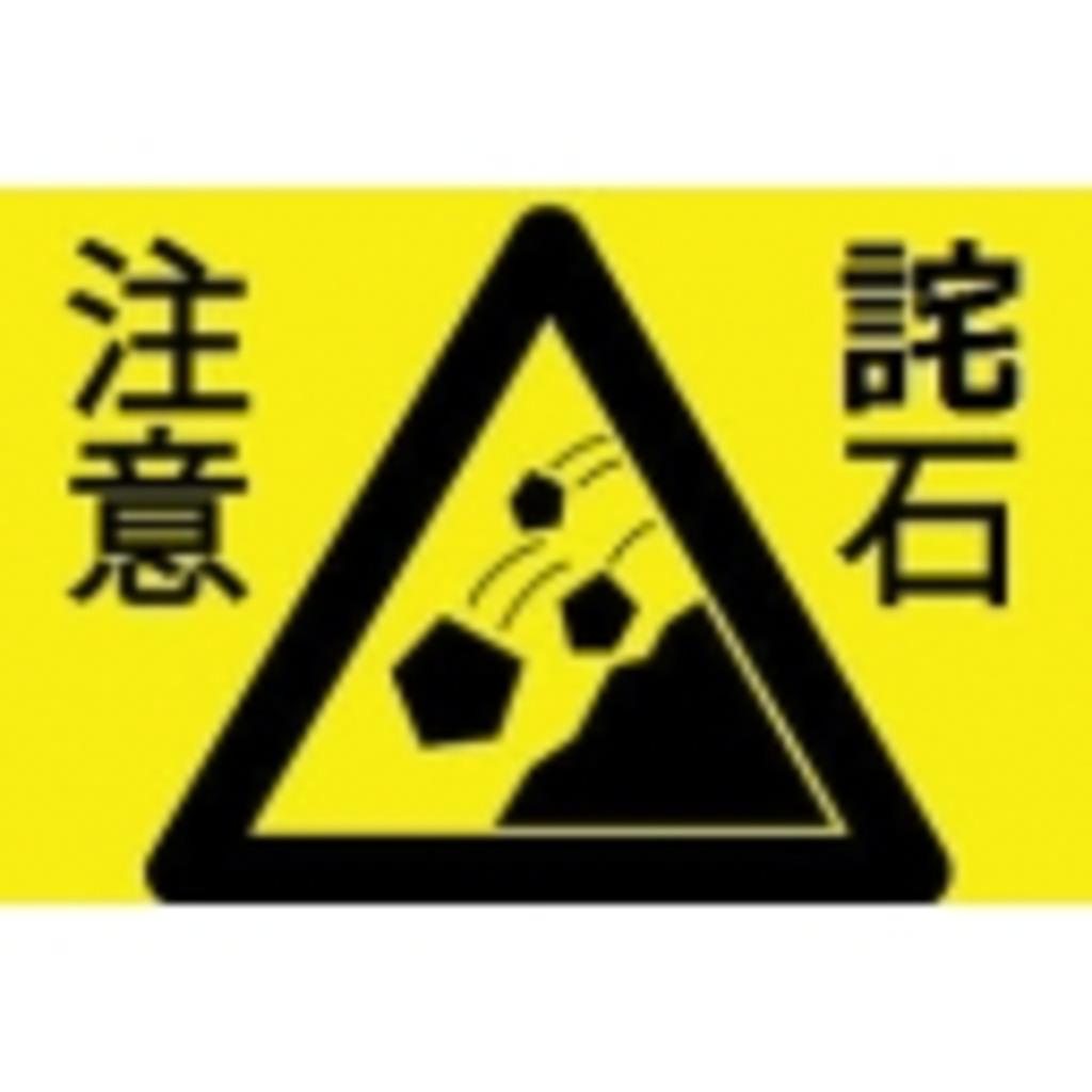 黄昏の下へ@トリカブ党台湾支部