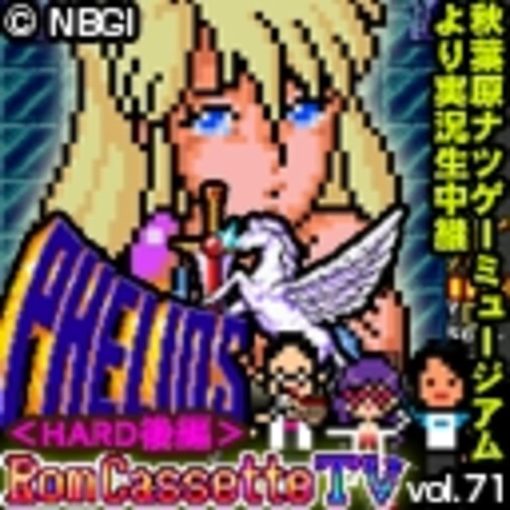 Rom Cassette TV