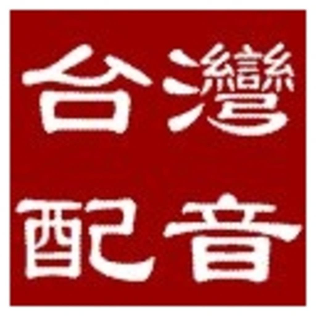 台灣配音推廣協會