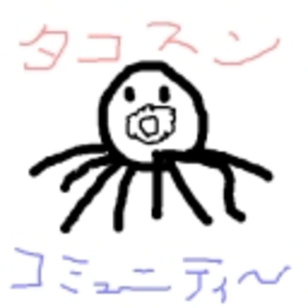 タコスン(俺)と楽しく雑談しよーぜ( ・∀・)ノ
