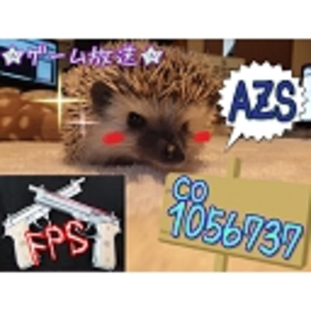 AZS=あいざんさん┗(゜Д゜)┛フォーウ!