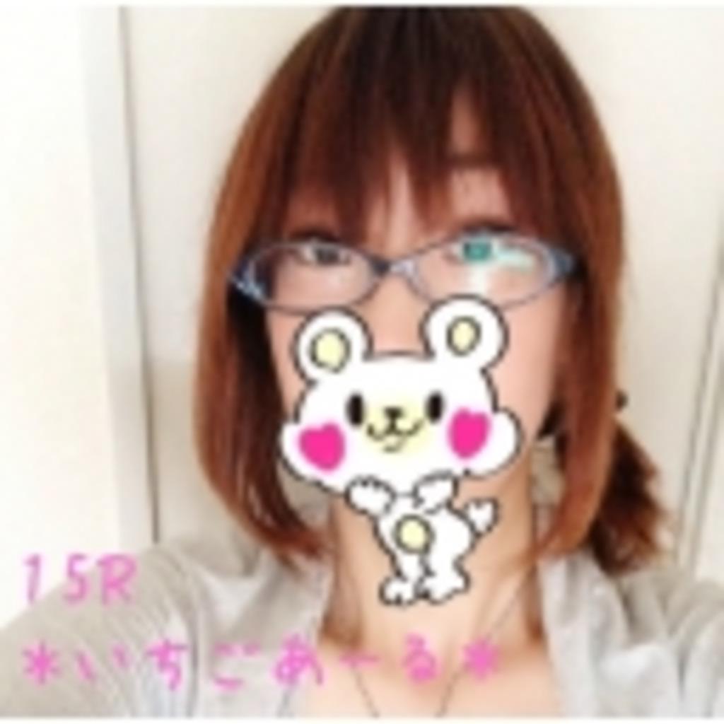 15R *いちごあーる*