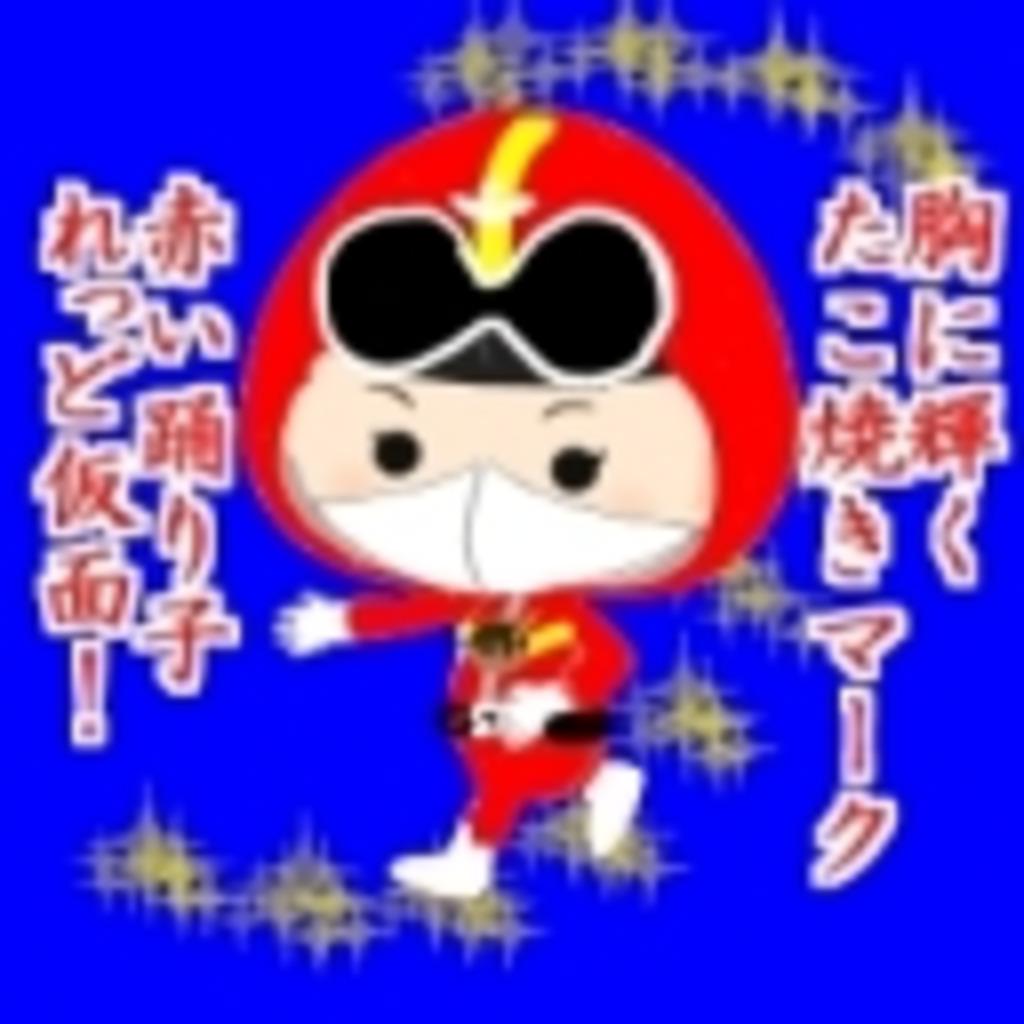 あかいあいつ(●`・ω・´●)