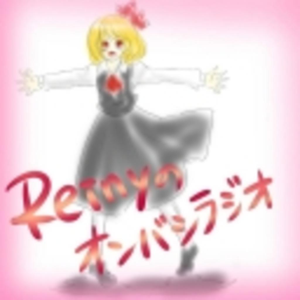 【D・R・D】☜♥☞れいにーのおんばしらじお☜♥☞()真